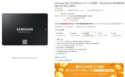 SSD安くなるぞオジサン「今買う奴は馬鹿。来年もっと安くなる。」←これ