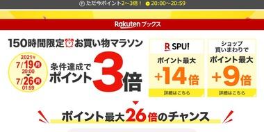 SnapCrab_NoName_2021-7-25_20-6-53_No-00