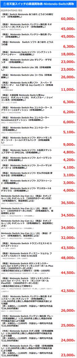 screencapture-kaitori-rudeya-nintendo-switch-2020-04-04-11_13_13