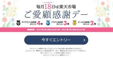 SnapCrab_NoName_2021-2-18_0-1-46_No-00