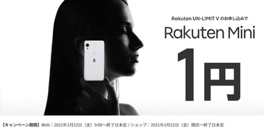 SnapCrab_NoName_2021-1-25_13-48-41_No-00