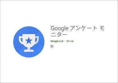 google_rewards-01