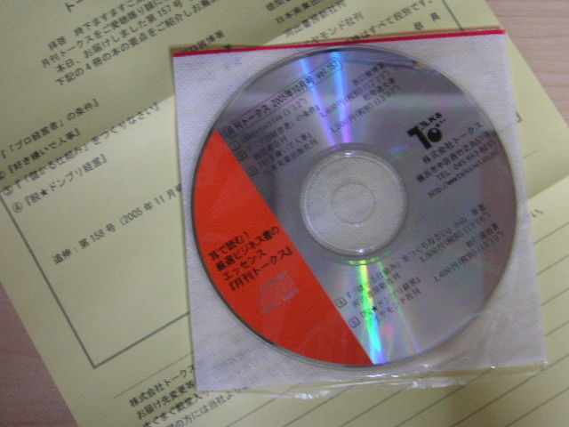 CDトークス