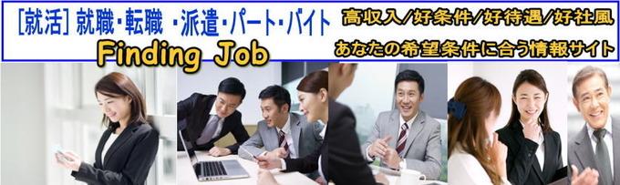 Finding Job 中バナー