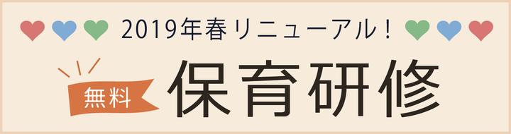 kensyu_bannar2019-01