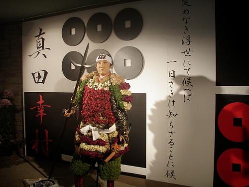 真田幸村(菊人形)
