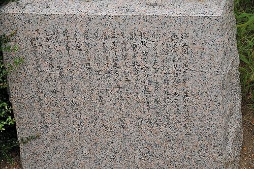 宵待草の歌碑(竹久夢二)