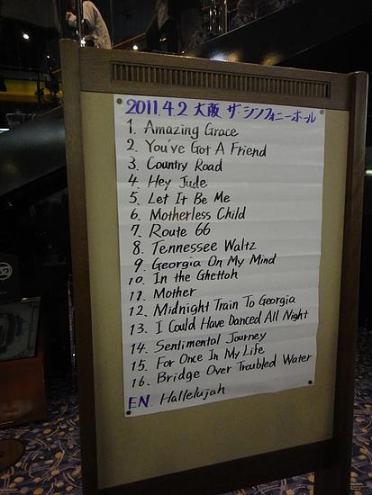 2011年4月2日 綾戸智恵コンサート ザ・シンフォニーホール