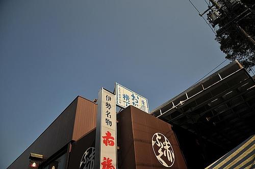おかげ横丁 赤福内宮前支店