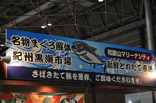 紀州黒潮市場