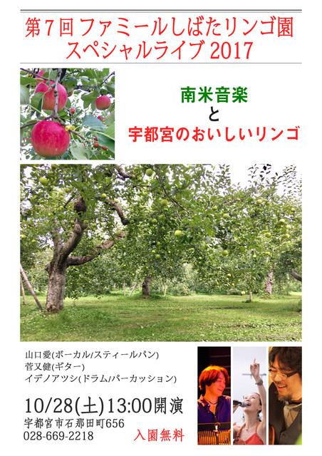 ファミールしばたリンゴ園ライブ