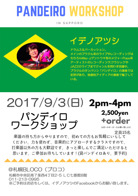 札幌ワークショップフライヤ20170903jpg