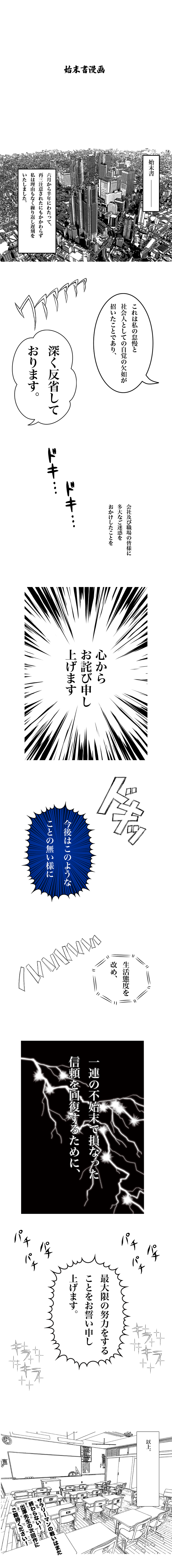 shimatsusyo