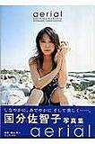 国分佐智子写真集「aerial」
