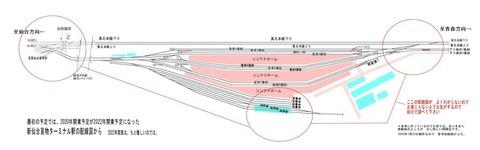 岩切新仙台貨物ターミナル駅配線図原稿B2020.22