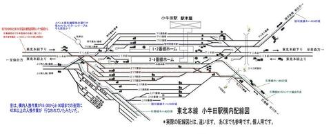 東北本線 小牛田構内配線図2A