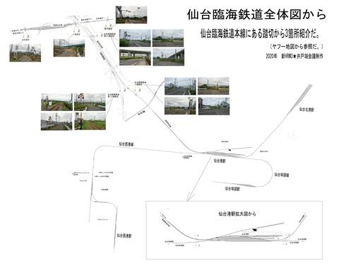仙台臨海鉄道全体図1SS