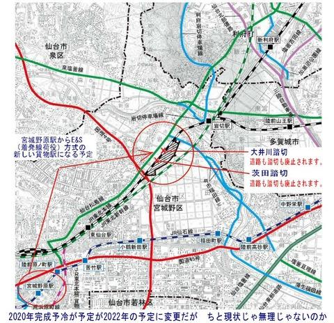 岩切新仙台貨物ターミナル駅移転先A