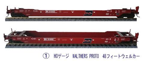 HOゲージ海上スラーリブル48フィートウェルカー1