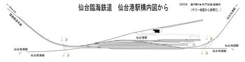 仙台臨海鉄道中央駅配線図1SS