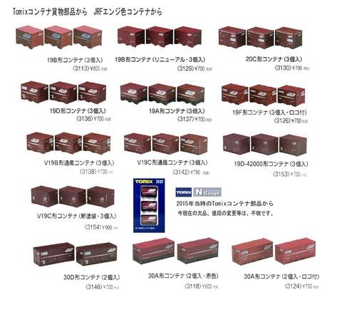 TomixNゲージコンテナ部品JRFエンジ色カタログAss