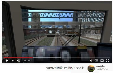 VRM5外周線amajoke氏7