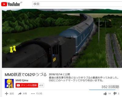 MMD鉄道でC62をつくるEjimaさん1