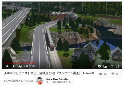A列車で行こう9富士山麓鉄道快速5