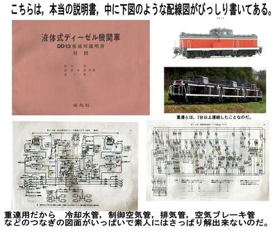 最後の蒸気機関士12