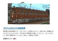 クモハ12形旧型電車VRM3-1