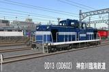 DD13オリジナル13-5.