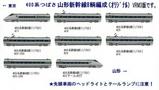 400系山形新幹線8輌