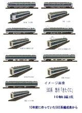 583系編成北国2.jpg