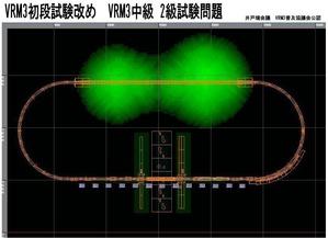 基本VRM3線路の接続レベル7