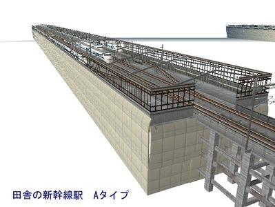 田舎の新幹線駅Aタイプ1