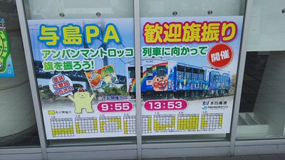 瀬戸自動車道与島トロッコ列車時間表1