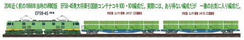 EF58-45青大将牽引国鉄コンテナ1