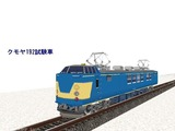 待避線レイアウト追加ローカル線クモヤ試験車12