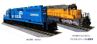 アメリカンディーゼル機関車SD40-SD40-2