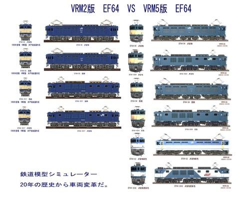 VRM5版-VRM2版EF64-1