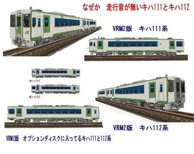 VRM2版キハ111系-1