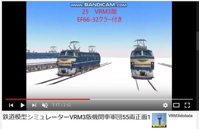 VRM3★機関車軍団55両正面1