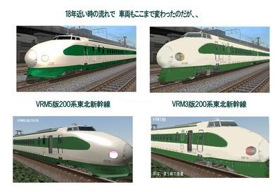 200系新幹線VRMNX対VRM3版A