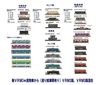 VRM3版貨物編成イラスト1