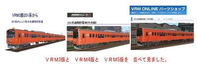 越河レイアウト電車シリーズ69-201系中央線オレンジ中特B