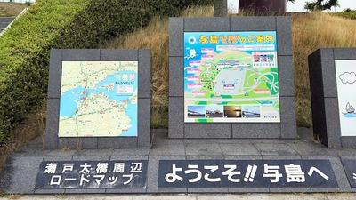 瀬戸自動車道与島マップ1