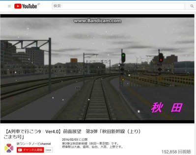 A列車で行こう9鉄ワン・ケノービさん秋田新幹線前万展望動画2