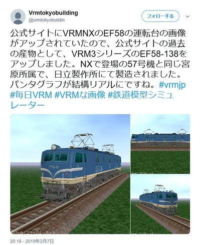 VRM5版EF58-tokyobuilding1