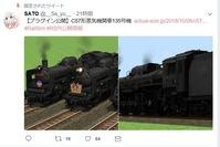 C57RaillSim-9