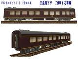 EF5861お召し列車その4
